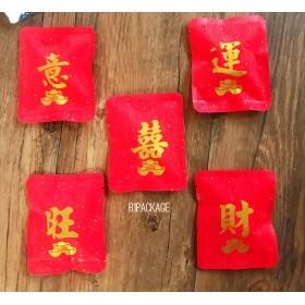 ถุงคุ้กกี้ซีล อักษรมงคลจีน8*10/50ใบ