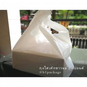 ถุงหิ้วพลาสติกขาวนม ใส่เค้ก2-3ปอนด์