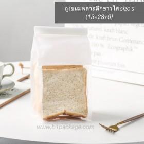 ถุงขนมปังพลาสติกขาวใส size S /50ใบ