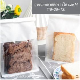 ถุงขนมปังพลาสติกขาวใส SIZE M/50ใบ