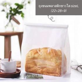 ถุงขนมปังพลาสติกขาวใส SIZE L/50ใบ