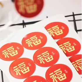 สติกเกอร์คำว่าโชคดีภาษาจีน 100ดวง