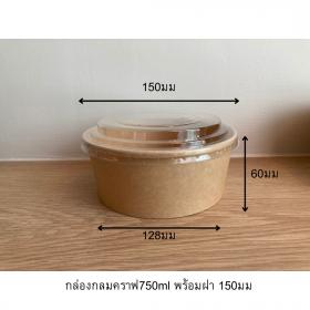 กล่องกลมคราฟ750ml+ฝาใส/50ชุด