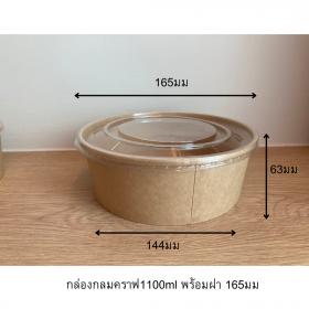 กล่องกลมคราฟ1100ml+ฝาใส/50ชุด