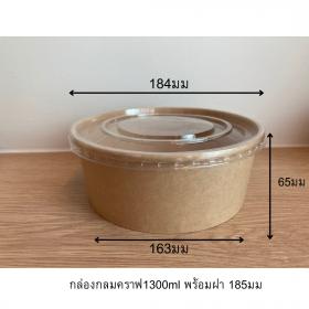 กล่องกลมคราฟ1300ml+ฝาใส/50ชุด
